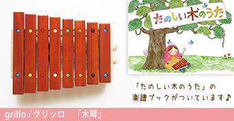 木琴 grillo/グリッロ 「たのしい木のうた」音符ブックがついています!