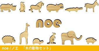 木の動物セット noe/ノエ