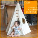Kids Tent Opa / キッズテント オーパ 【送料無料】