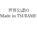 世界公認の Made in TSUBAME