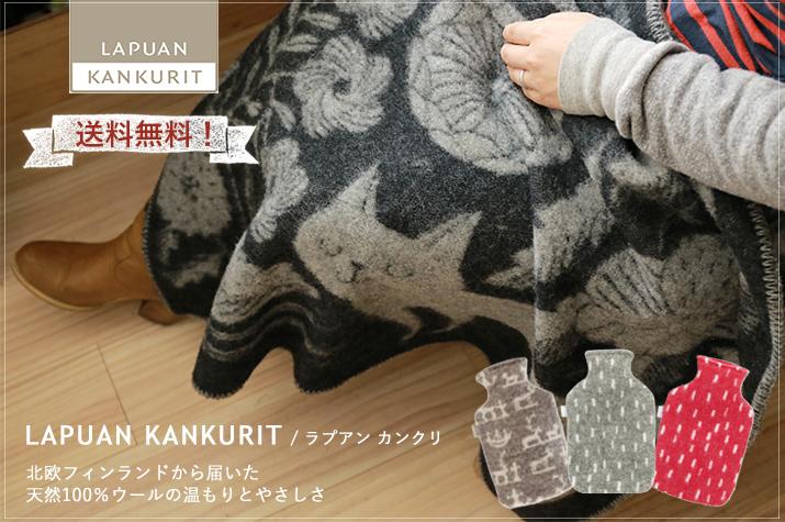 LAPUAN KANKURIT(ラプアン カンクリ) 北欧フィンランドから届いた天然100%ウールの温もりとやさしさ