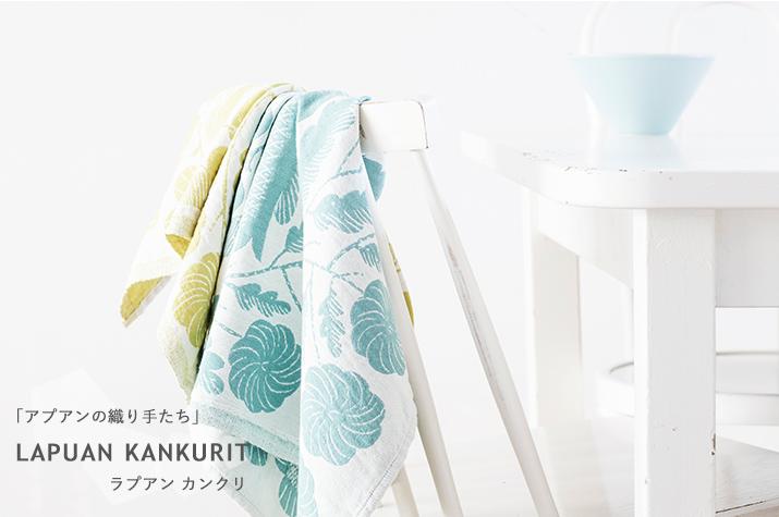 LAPUAN KANKURIT|ラプアン カンクリ  北欧フィンランドから届いたリネンのキッチンタオル