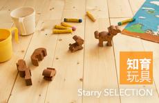 Starryの知育玩具